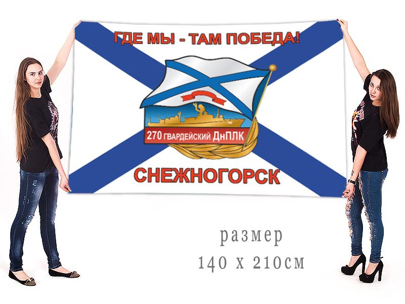 Большой флаг 270-го гвардейского ДнПЛК Снежногорск
