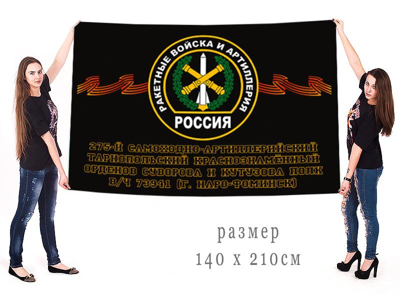 Большой флаг 275 Тарнопольского самоходно-артиллерийского полка