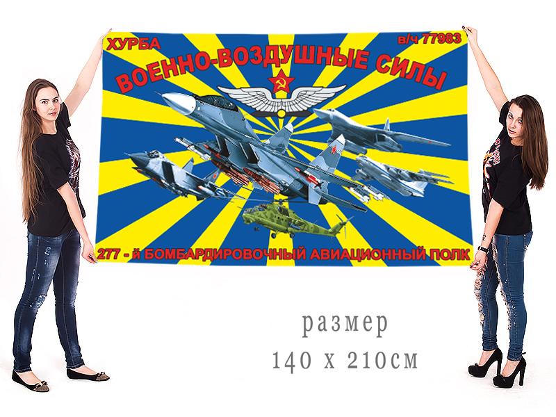 Большой флаг 277 бомбардировочного авиаполка