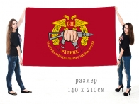 Большой флаг 28 ОСпН «Ратник»