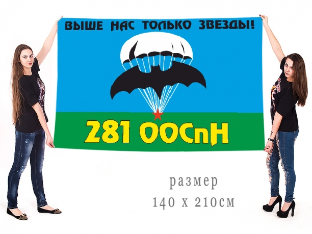 Большой флаг 281 ООСпН ГРУ