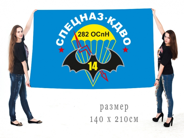 Большой флаг 282-го ооСпН ГРУ