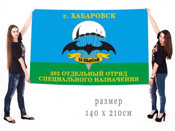 Большой флаг 282 отряда спецназа Хабаровск