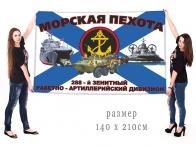 Большой флаг 288 ОЗРАДн МП