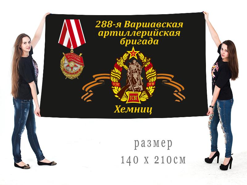 Большой флаг 288-я Варшавская артиллерийская бригада