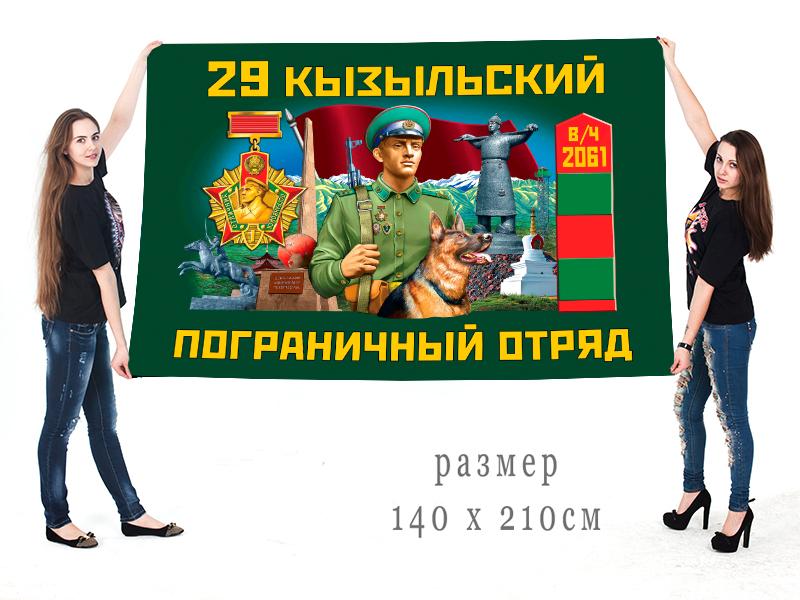 Большой флаг 29 Кызыльского ПогО