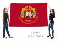 Большой флаг 29 отряда СпН «Булат»