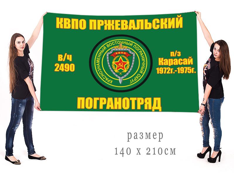 Большой флаг 29 Пржевальского пограничного отряда