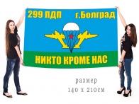 Большой флаг 299 ПДП Воздушно-десантных войск