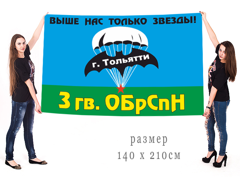 Большой флаг 3 бригады Спецназа ГРУ