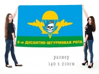 Большой флаг 3 ДШР ВДВ