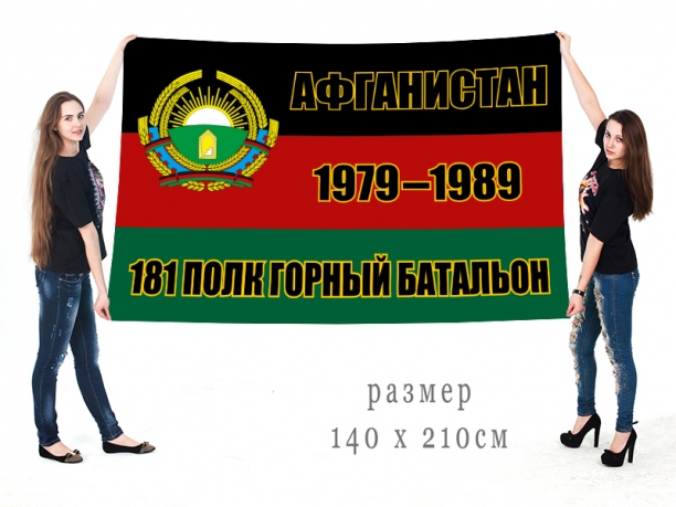 Большой флаг «3 горный батальон 181 мотострелкового полка. Афганистан. 1979-1989»
