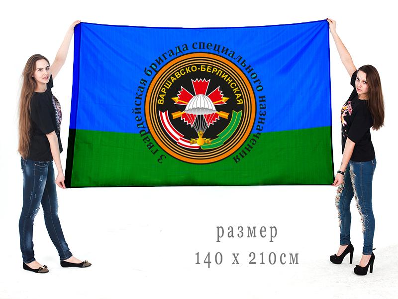 Большой флаг 3 гв. ОБрСпН ГРУ ГШ