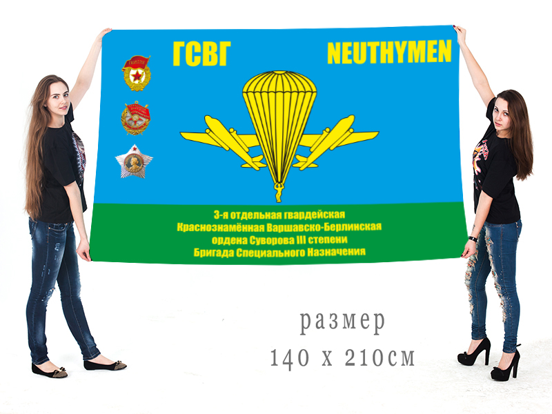 Большой флаг 3 гв. ОБрСпН (ГСВГ Neuthymen)