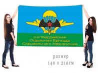 Большой флаг 3 Гв. ОБрСпН ГУ ГШ ВС РФ