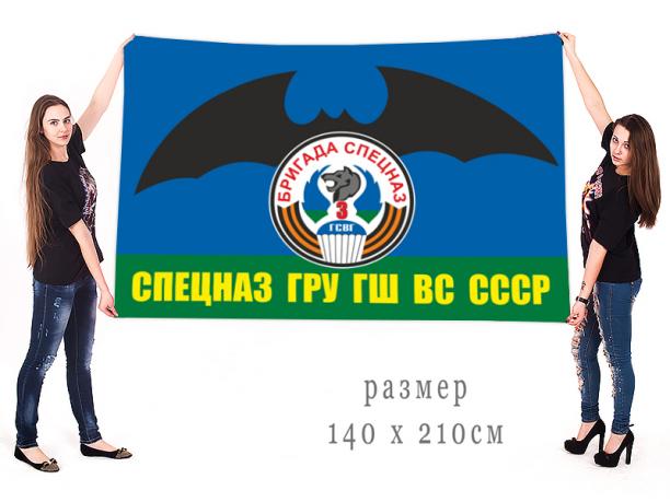 Большой флаг 3-й бригады Спецназа ГРУ ГШ ВС СССР