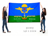 Большой флаг «3-й Воздушно-десантный корпус I формирования 1941 г.»