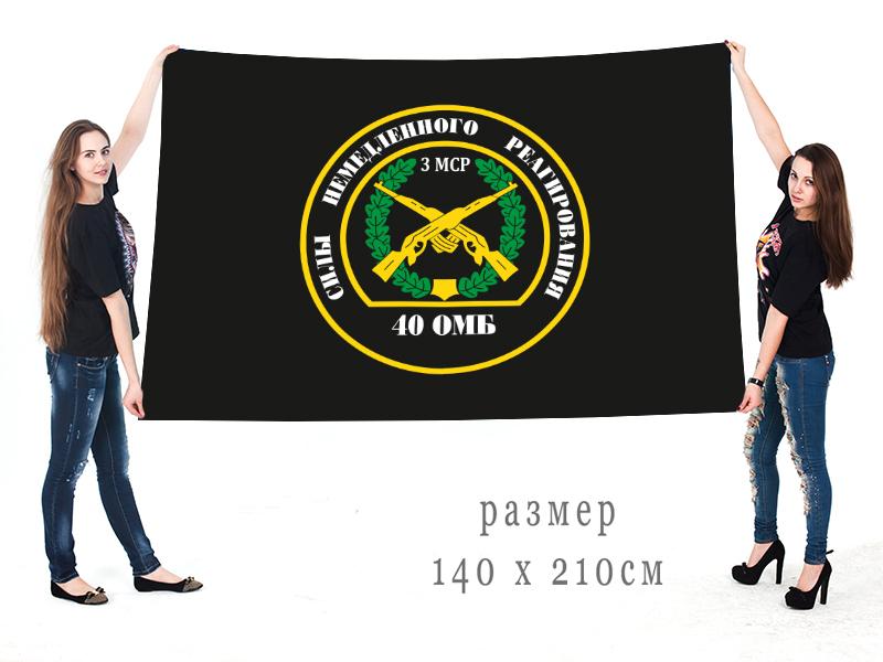 Большой флаг 3 мотострелковой роты 40 отдельного мотострелкового батальона «Силы немедленного реагирования»