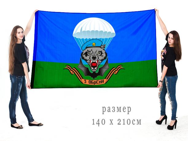 Большой флаг 3 ОБрСпН ГУ ГШ ВС РФ