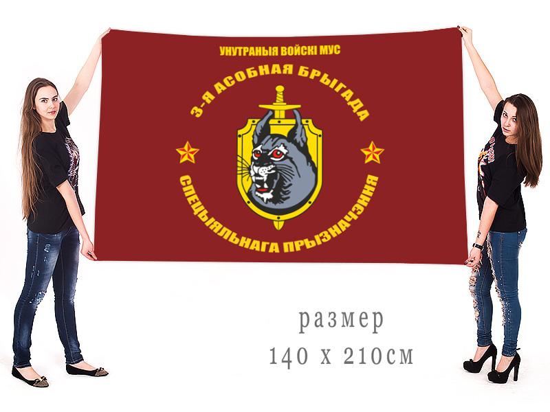 Большой флаг 3 ОБрСпН ВВ Беларуси