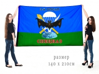 Большой флаг 3 отдельного полка специального назначения