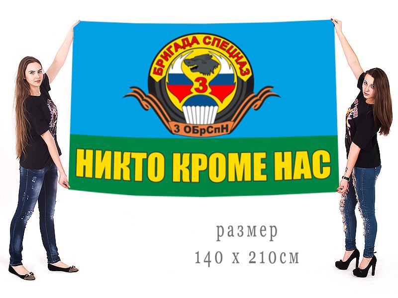 Большой флаг 3 отдельной бригады специального назначения