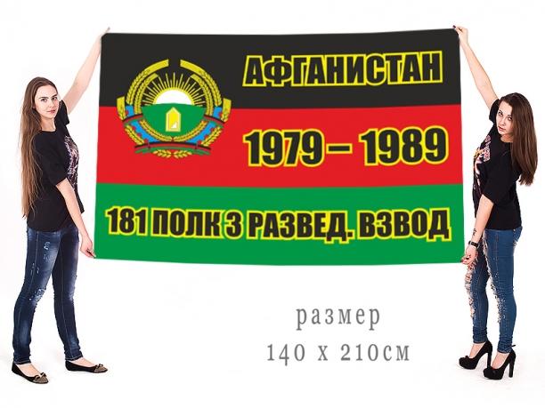 Большой флаг 3 разведвзвода 181 мотострелкового полка