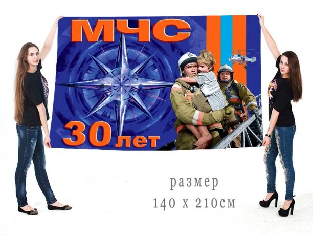 Большой флаг 30 лет МЧС России