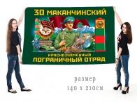Большой флаг 30 Маканчинский Краснознамённый ПогО