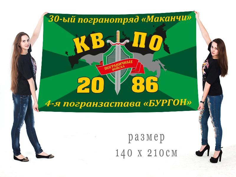 """Большой флаг 30 Маканчинского ПогО 4 пограничная застава """"Бургон"""""""