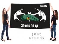 Большой флаг 30 ОРБ 90 ТД
