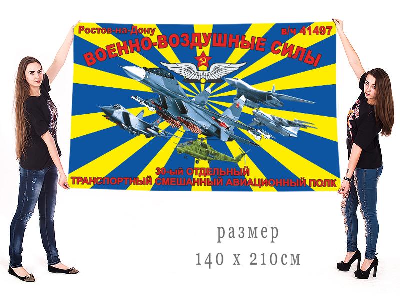 Большой флаг 30 ОТСАП