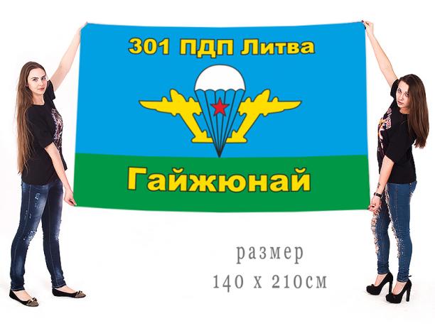 Большой флаг 301 ПДП ВДВ СССР