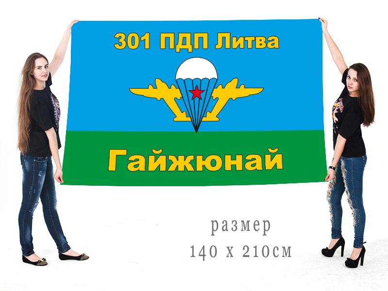 Большой флаг 301 ПДП