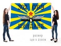 Большой флаг 302 ОВЭ