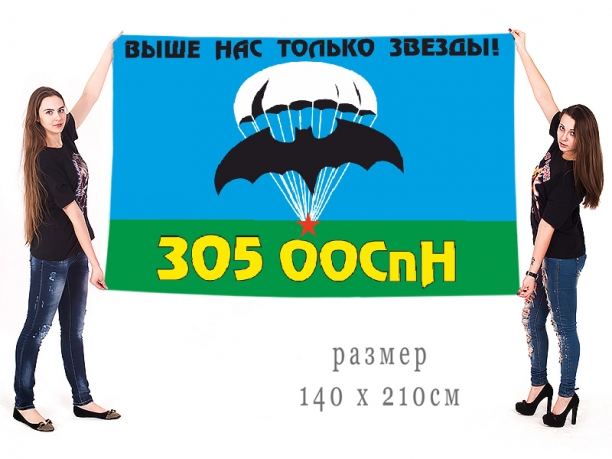 Большой флаг 305 ООСпН ГРУ