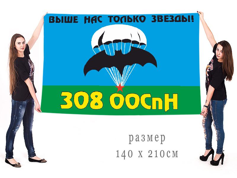 Большой флаг 308 ООСпН ГРУ