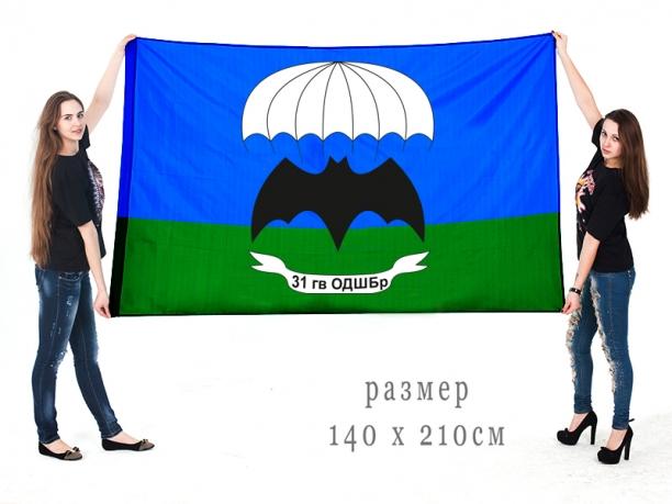 Большой флаг «31 гвардейская ОДШБр» Воздушно-десантных войск