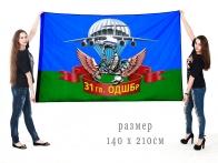 Большой флаг 31 гвардейской ОДШБр