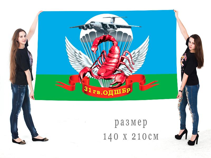 Большой флаг 31 гвардейской отдельной десантно-штурмовой бригады