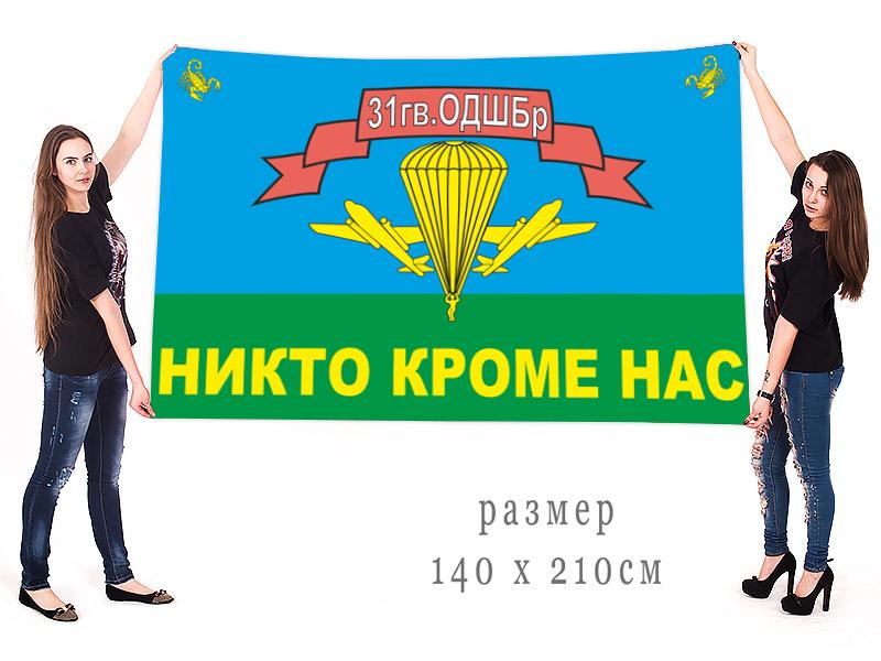 Большой флаг 31 ОДШБр Ульяновск