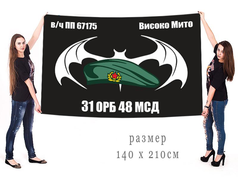 Большой флаг 31 ОРБ 48 МСД