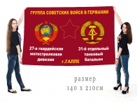 Большой флаг 31 ОТБ 27 гв. МсД ГСВГ