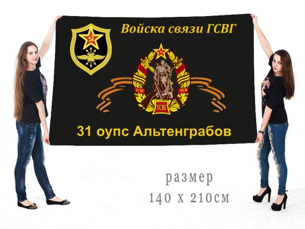Большой флаг 31 ОУПС ГСВГ