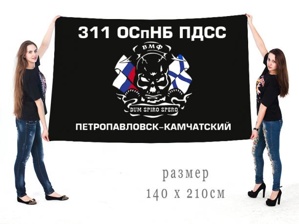 Большой флаг 311 ОСпНБ ПДСС Петропавловск-Камчатский