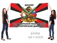 Большой флаг 312 ОРЕАДН 68-го Армейского корпуса