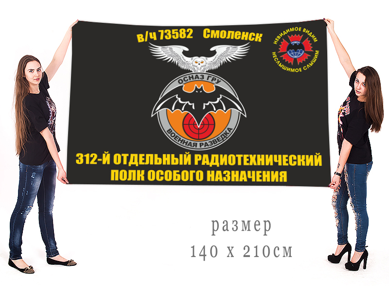 Большой флаг 312 отдельного радиотехнического полка ОсНаз ГРУ