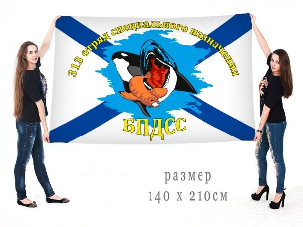 Большой флаг 313 ОСпН Военно-морского флота РФ