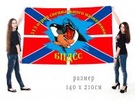 Большой флаг 313 отряда специального назначения Балтийского флота