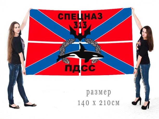 Большой флаг 313 отряда спецназа ВМФ